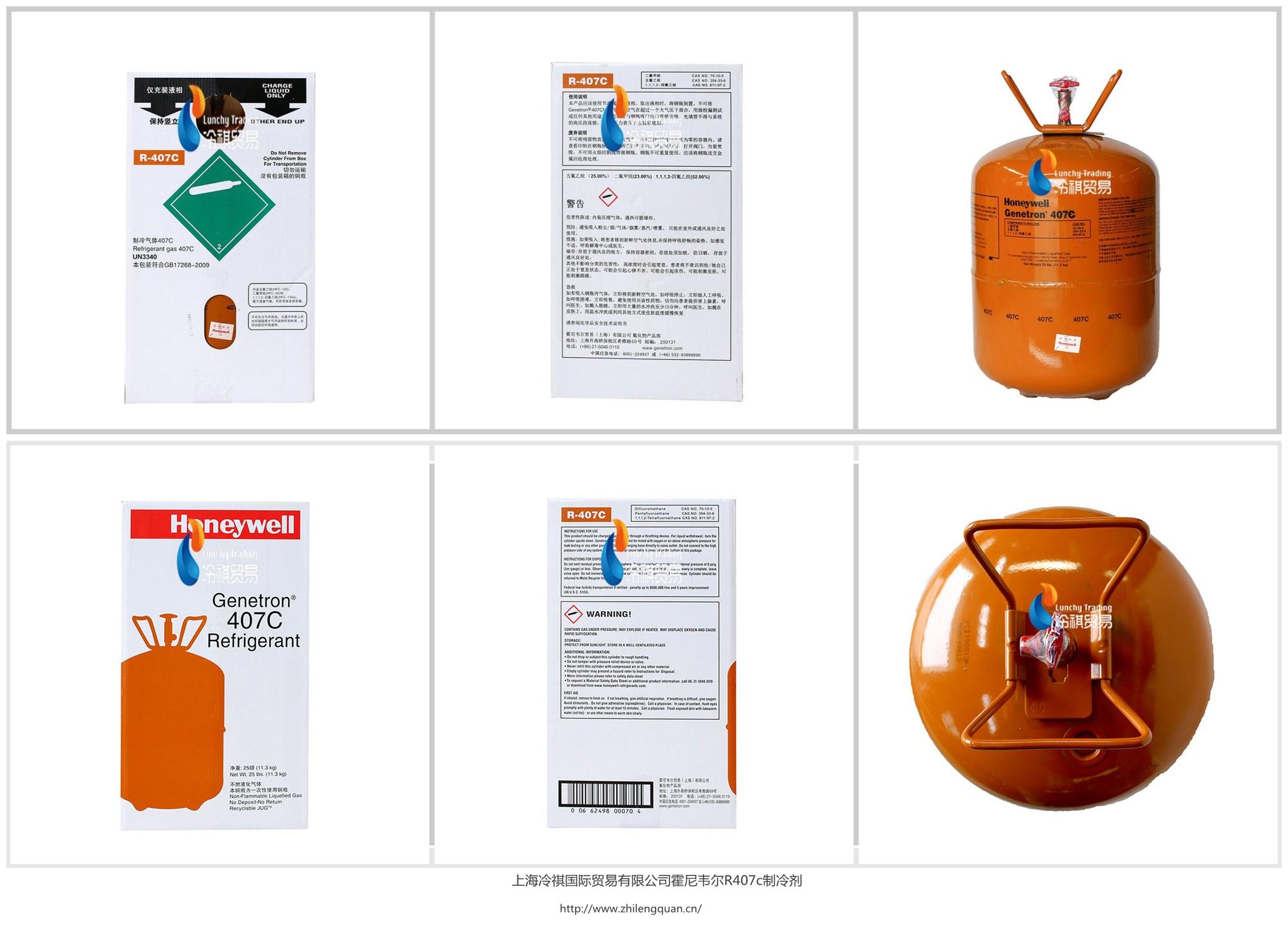 霍尼韦尔R407c制冷剂图片