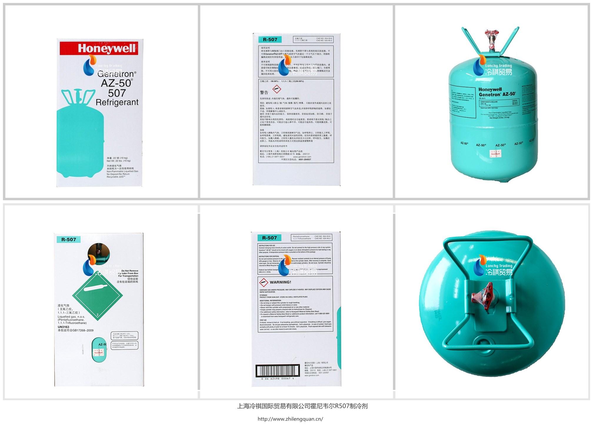 霍尼韦尔R507制冷剂图片