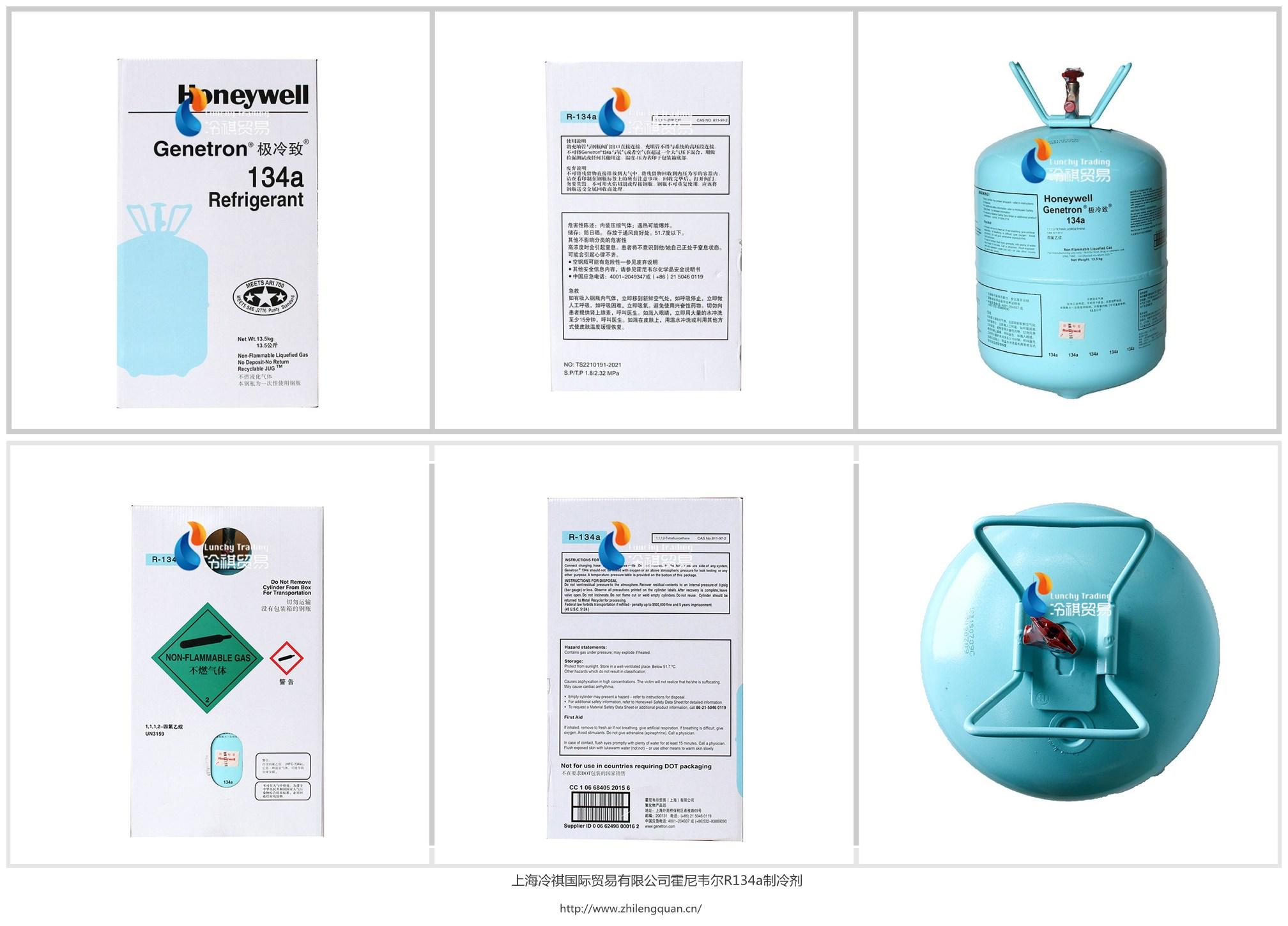 霍尼韦尔R134a制冷剂图片