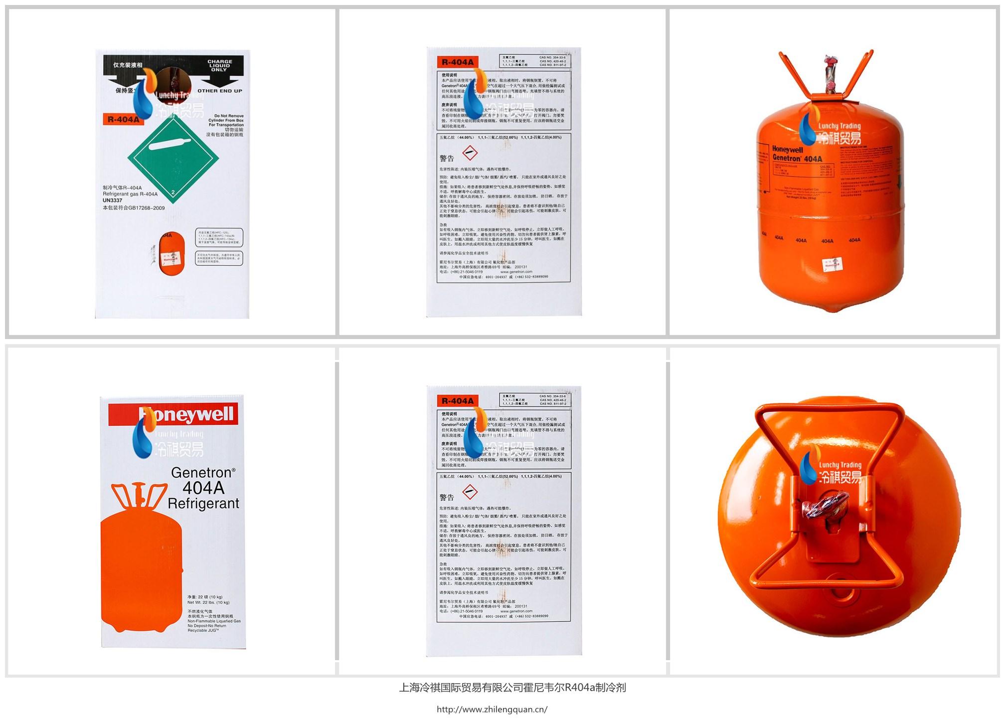霍尼韦尔R404a制冷剂图片