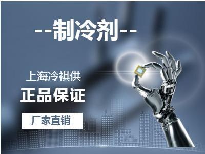 上海冷祺制冷剂