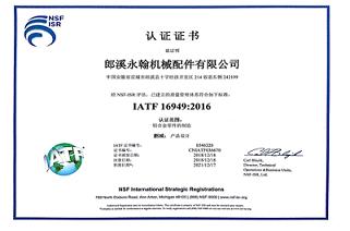 资质体系证书