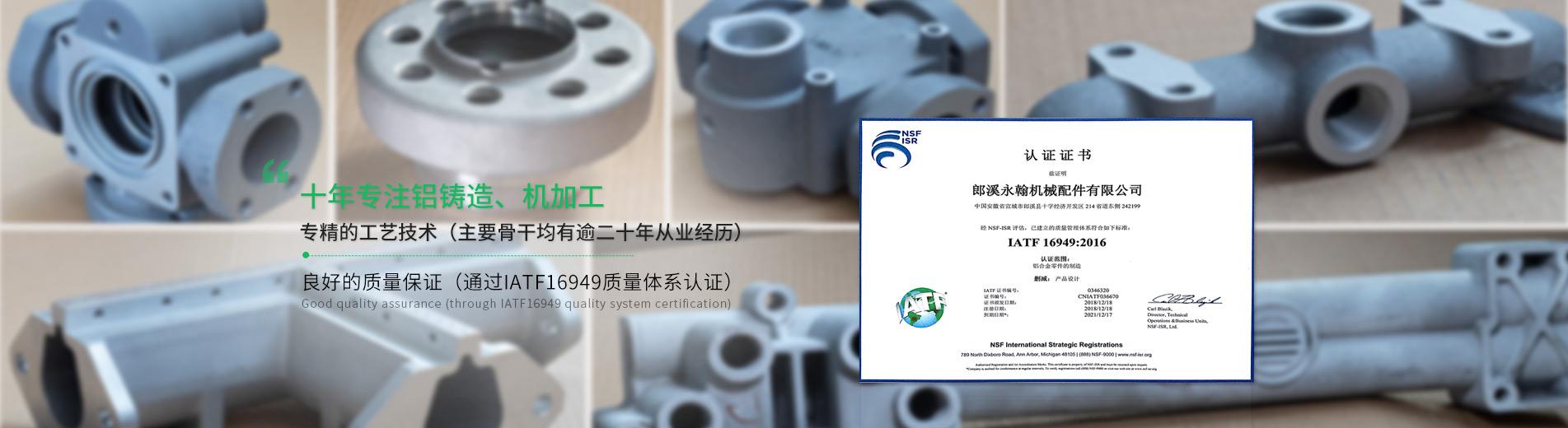 上海永翰机械制造有限公司