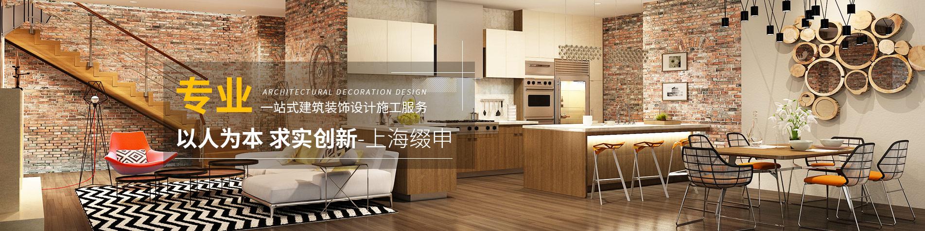 建築裝飾設計施工服務
