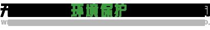 无锡天禧顺环境保护服务有限公司