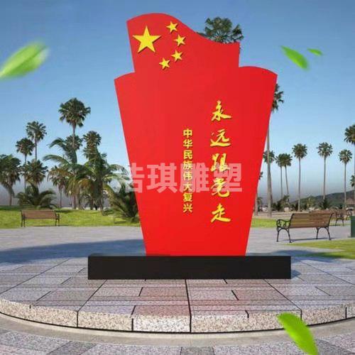 党建雕塑-杭州浩琪雕塑工程有限公司