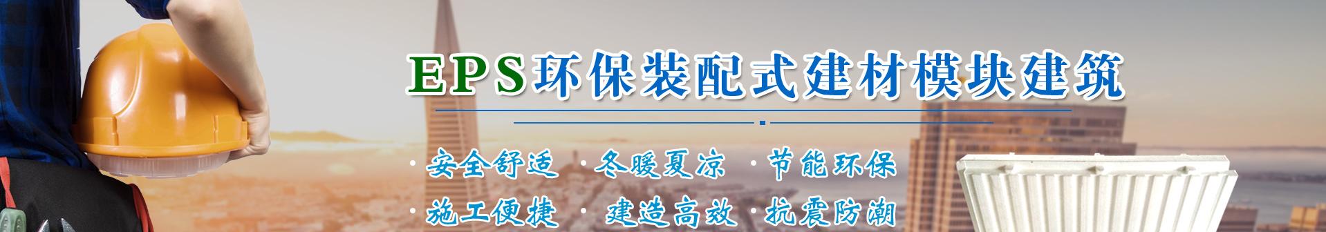 EPS建材模块_河南成鼎