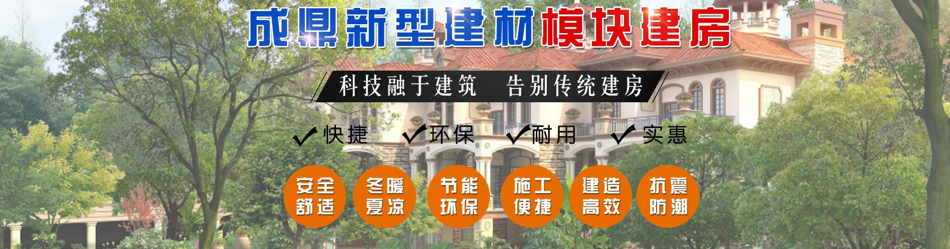 河南成鼎新型建材有限公司