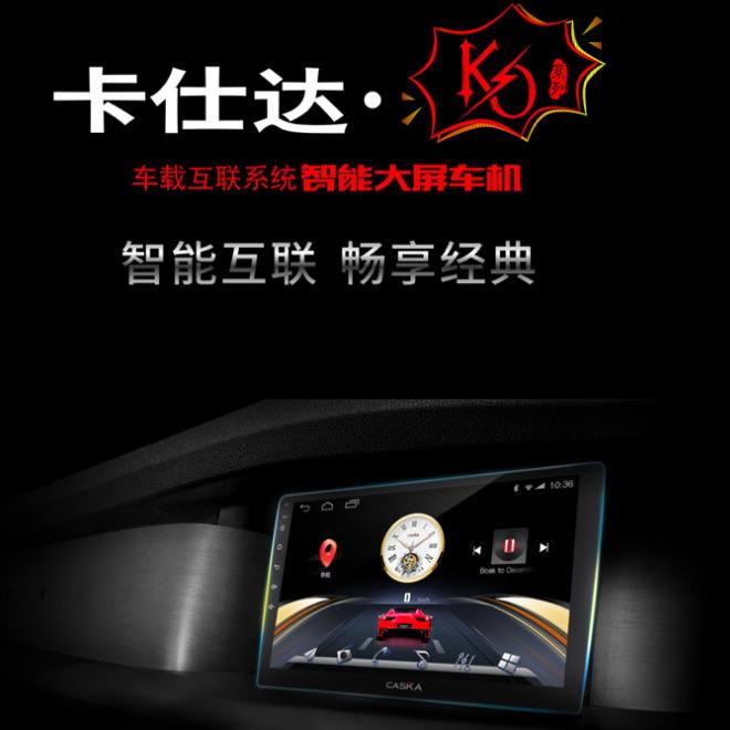 卡仕达 KO智能大屏导航2.5D高清IPS屏智能车机 WiFi版语音声控手机互联+倒车影像