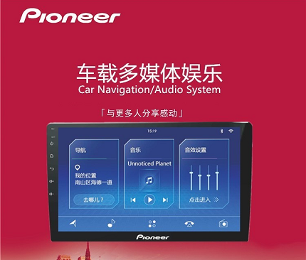 日本先锋大屏安卓智能音乐车机