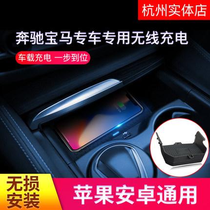 车载无线充电器适用于宝马奔驰奥迪等  专车专用 苹果安卓通用