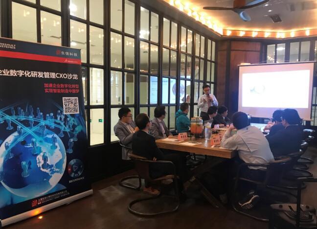 solidworks企业数字化研发管理CXO沙龙