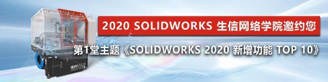 生信学院《SOLIDWORKS 2020 新增功能 TOP 10》网络课程