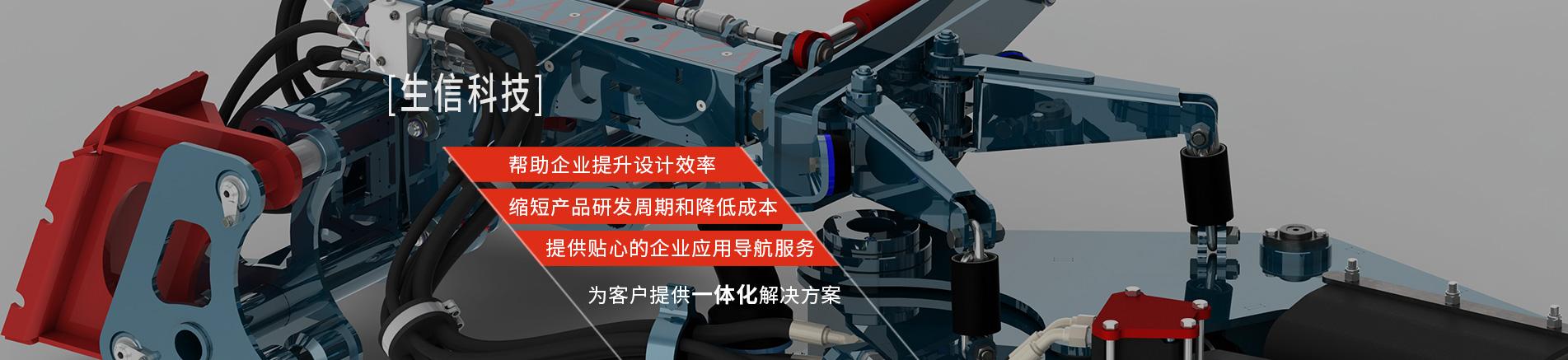 上海生信计算机科技发展有限公司