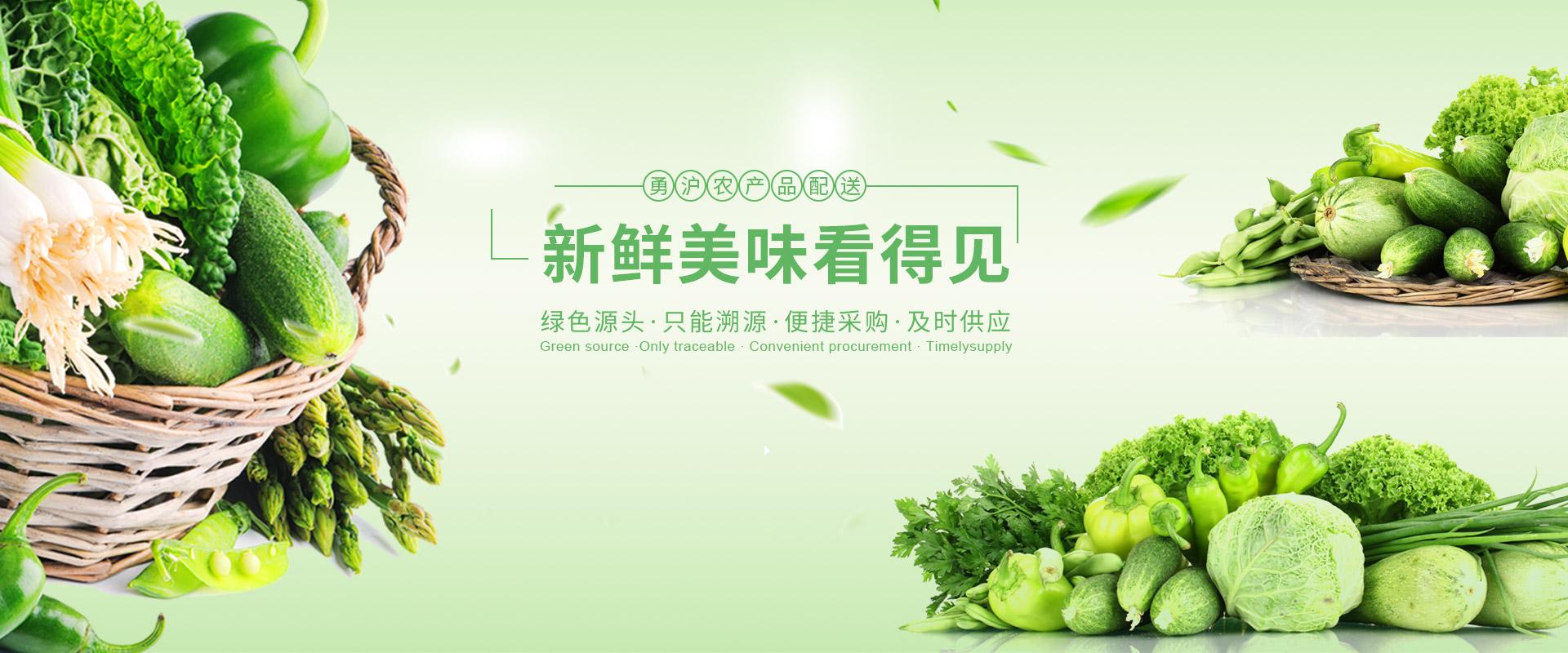 上海勇沪农产品配送有限公司