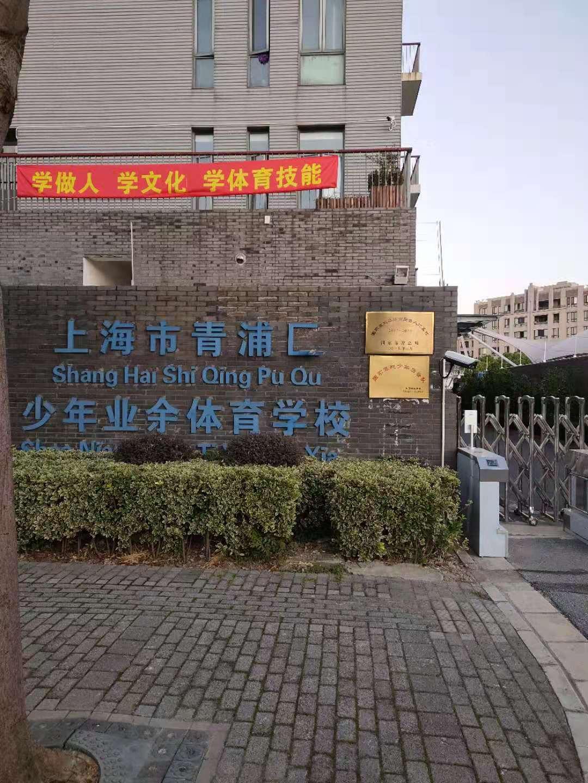青浦区少年业余体育学校