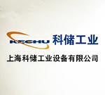 热烈祝贺上海科储工业设备有限公司网站成功上线!