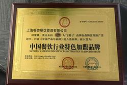 中国餐饮行业特色加盟...