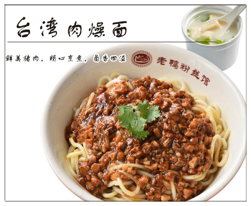 台湾肉燥面