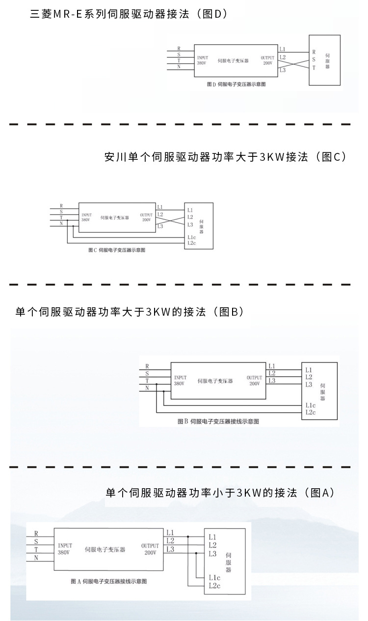 伺服变压器接法