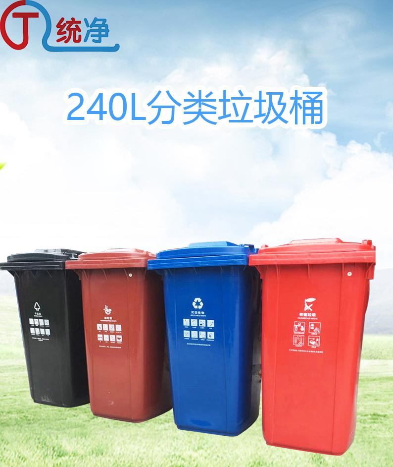 四色分类垃圾桶240L