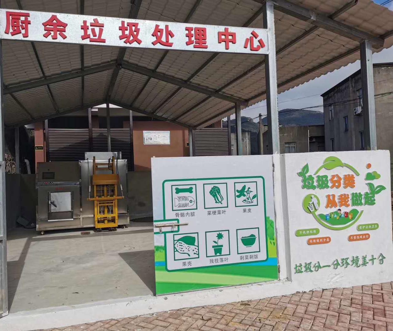 农村专用餐厨垃圾处理设备