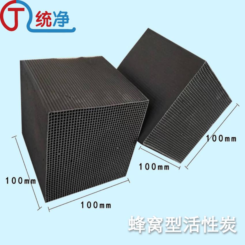蜂窝型活性炭