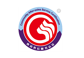 商品售后服务评价体系认证