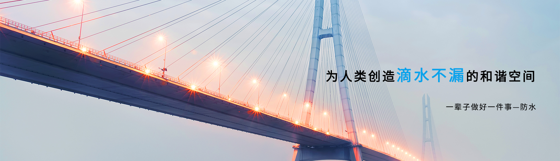 南京防水公司