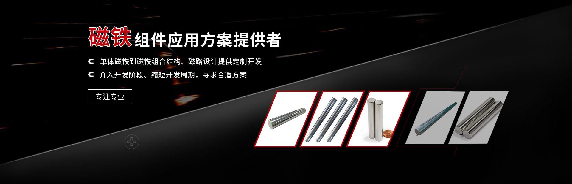 上海磁性材料供应商