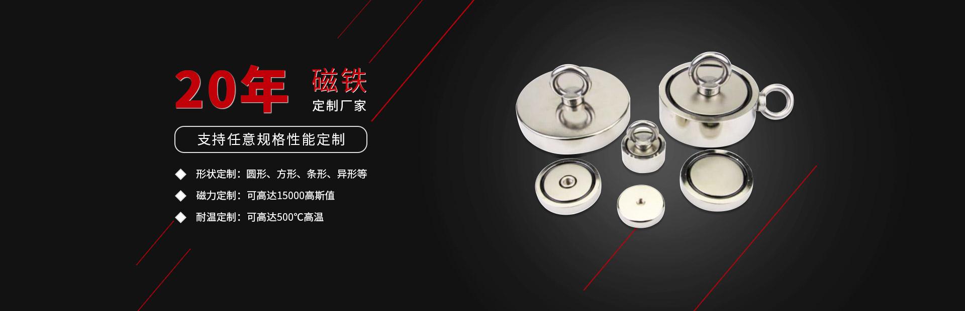 上海磁铁定制厂家