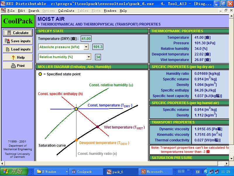 制冷能力分析计算