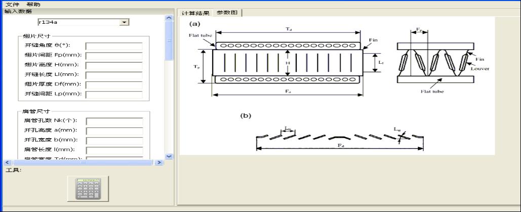 与国内知名高校联合研发的平行流换热器性能设计软件
