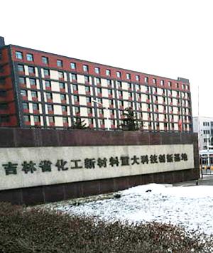 吉林省化工新材料基地
