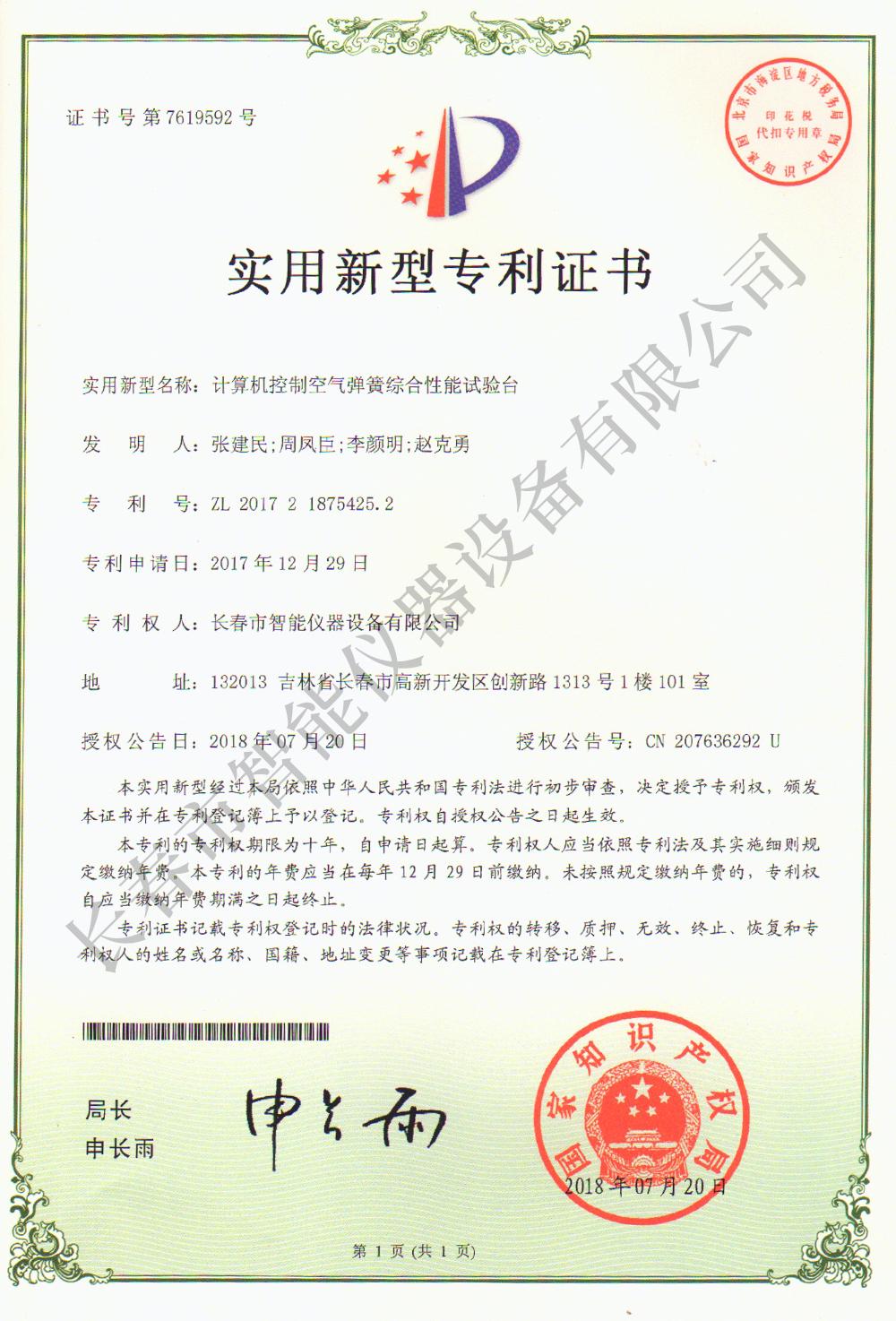 空气弹簧专利