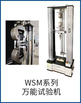 WSM系列万能试验机