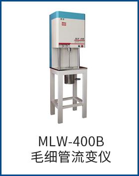 MLW-400B毛細管流變儀