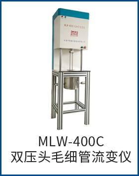 MLW-400C双压头毛細管流變儀