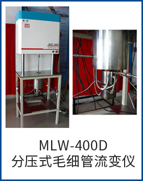 MLW-400D分压式毛細管流變儀