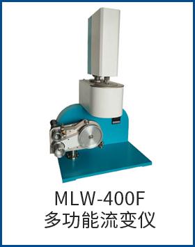 MLW-400F多功能流變儀