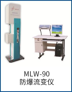 MLW-90防爆流變儀