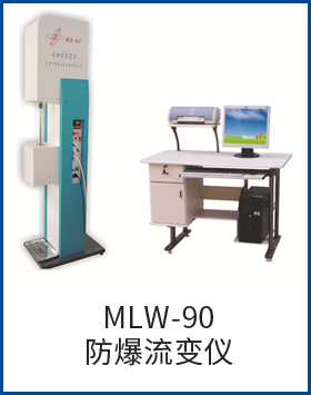 MLW-90防爆流变仪