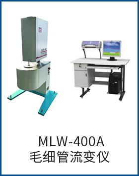 MLW-400A-毛细管流变仪