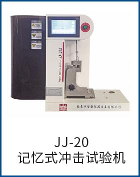 JJ-20记忆式冲击试验机