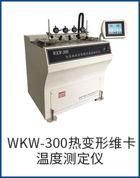 WKW-300熱變形維卡溫度測定儀