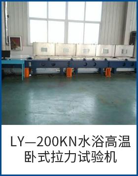 LY—200KN水浴高温卧式拉力m.qg111手机版机