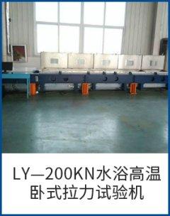 LY—200KN水浴高溫臥式拉力試驗機