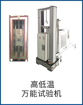 高低温万能m.qg111手机版机