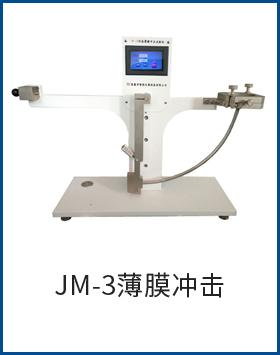 JM-3薄膜冲击