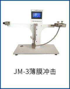 JM-3薄膜沖擊